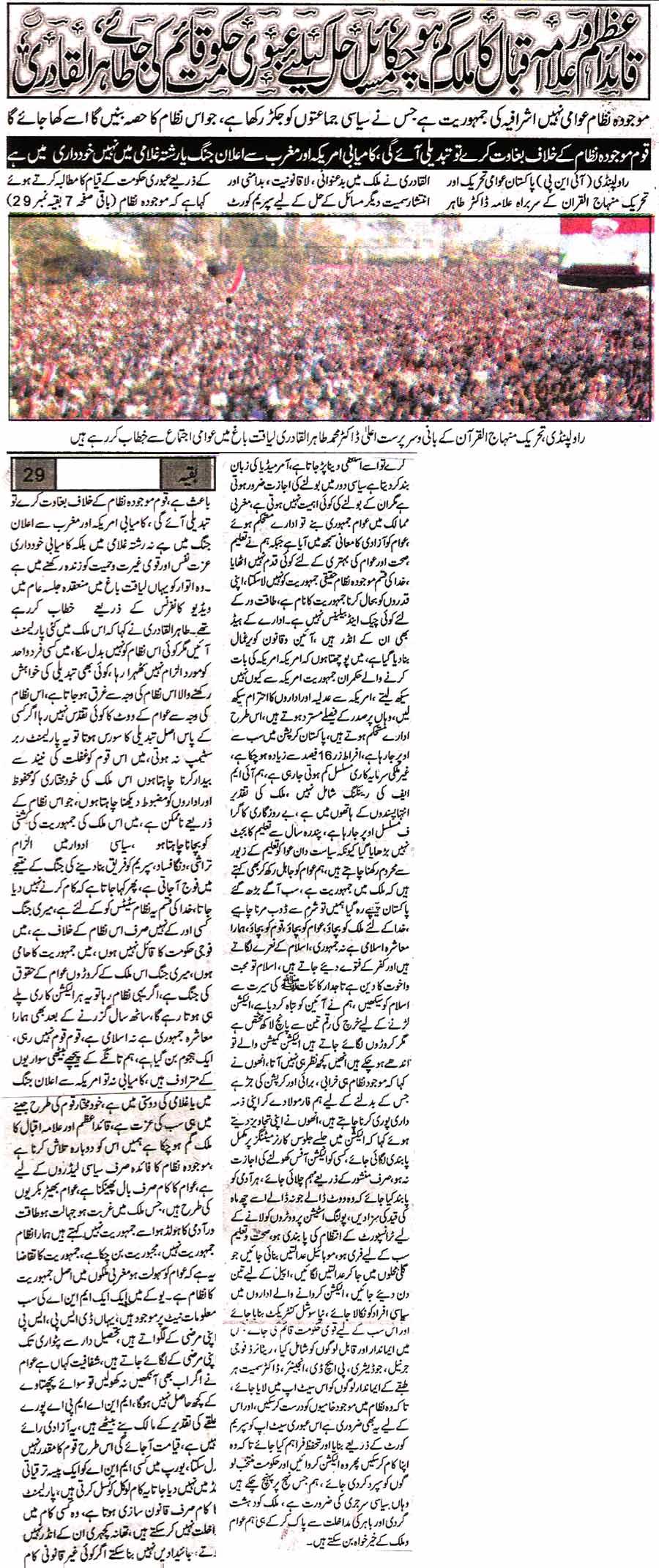 Minhaj-ul-Quran  Print Media CoverageDaily Madaar Back page